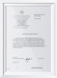 Отзыв для ООО «Тофсар» от ГУП «Московский метрополитен»