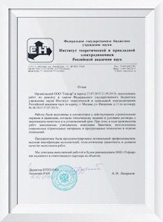Отзыв для ООО «Тофсар» от ИТПЭ РАН