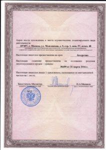 licence-2018-2