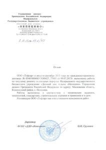 otzyv-05-FGBU-DDO-Nepetsino
