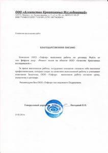 otzyv-08-AKI-Torgservis-02