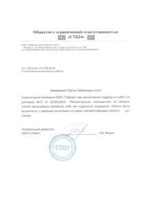 otzyv-10-STB24