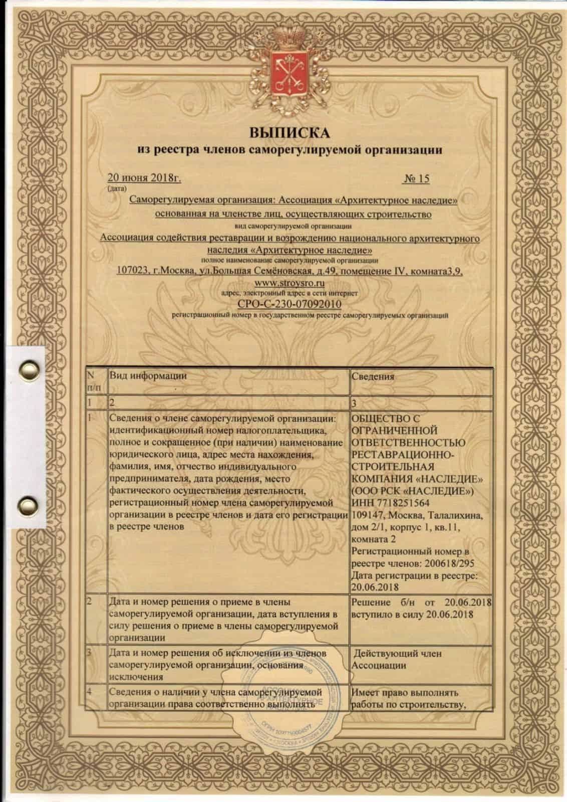 Регистрация ооо наследие как заполнять налоговую декларацию 3 ндфл 2019