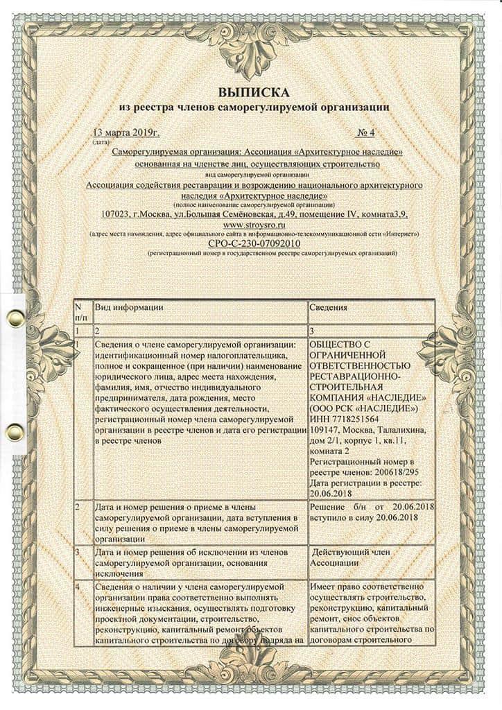 Выписка СРО ООО РСК Наследие 13.03.2019-1