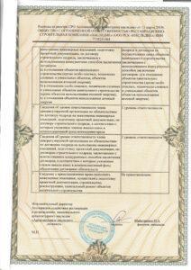 Выписка СРО ООО РСК Наследие 13.03.2019-2