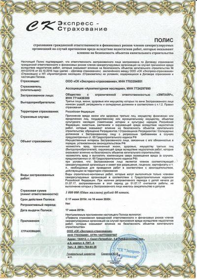 Сертификат СРО