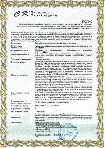 Сертификат СРО 2